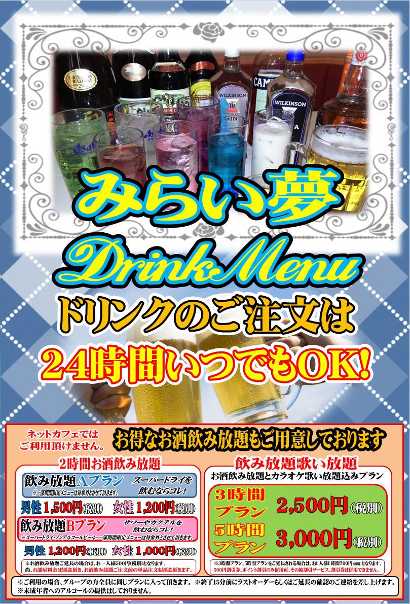 青山店ドリンクメニュー1