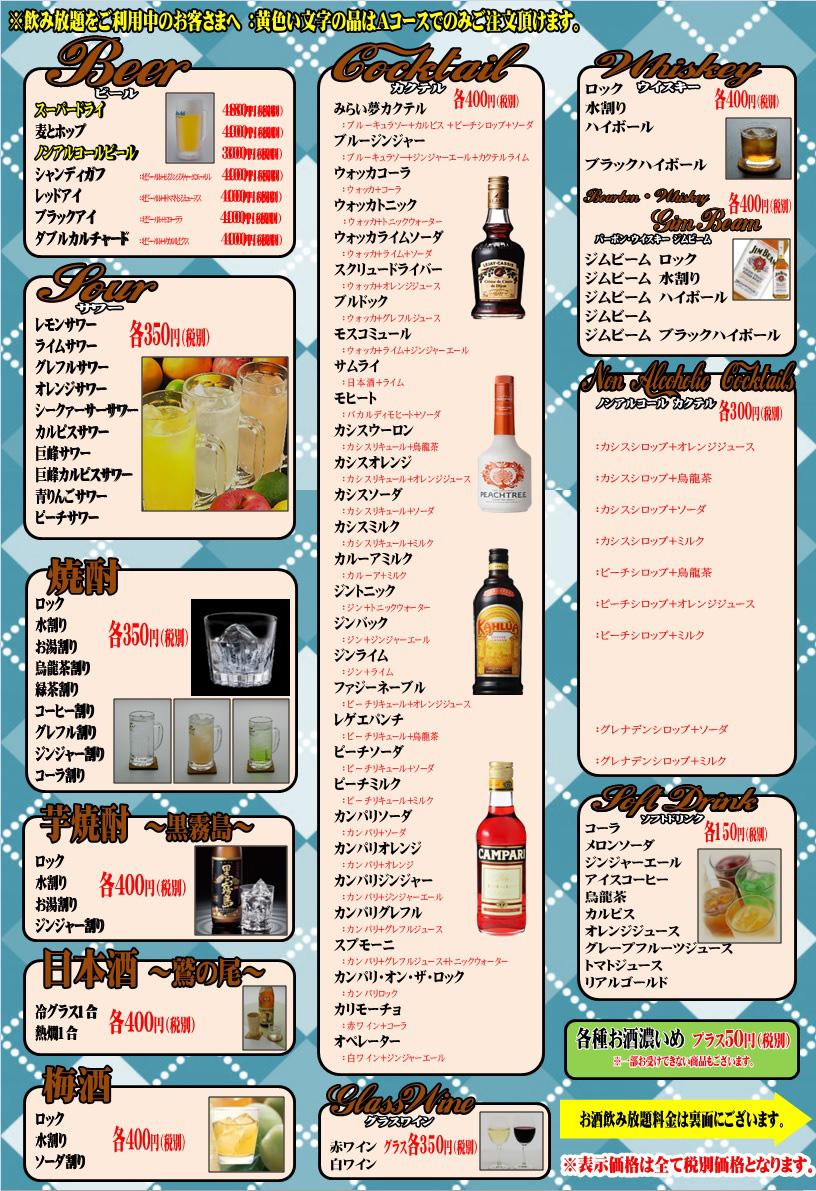 青山店ドリンクメニュー2