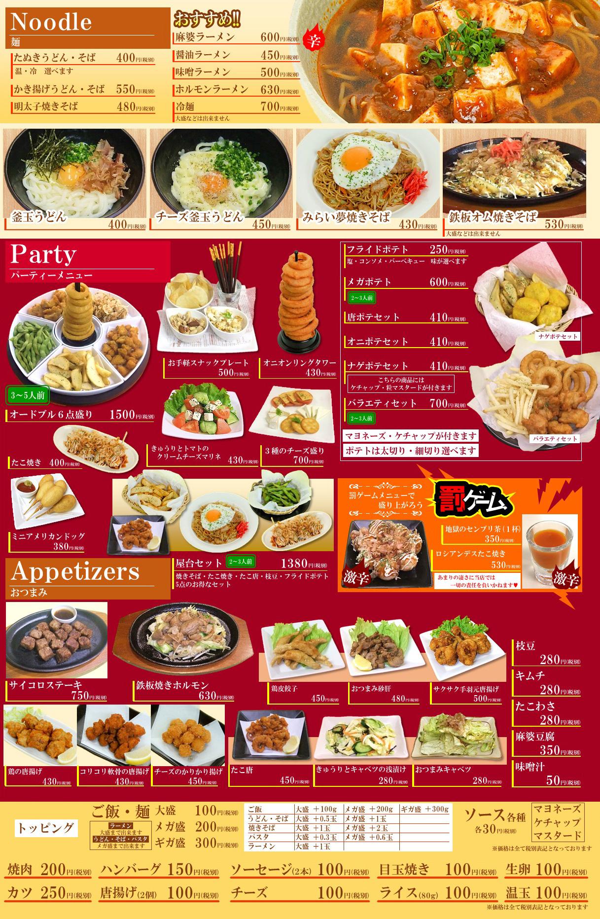 青山店グランドメニュー2