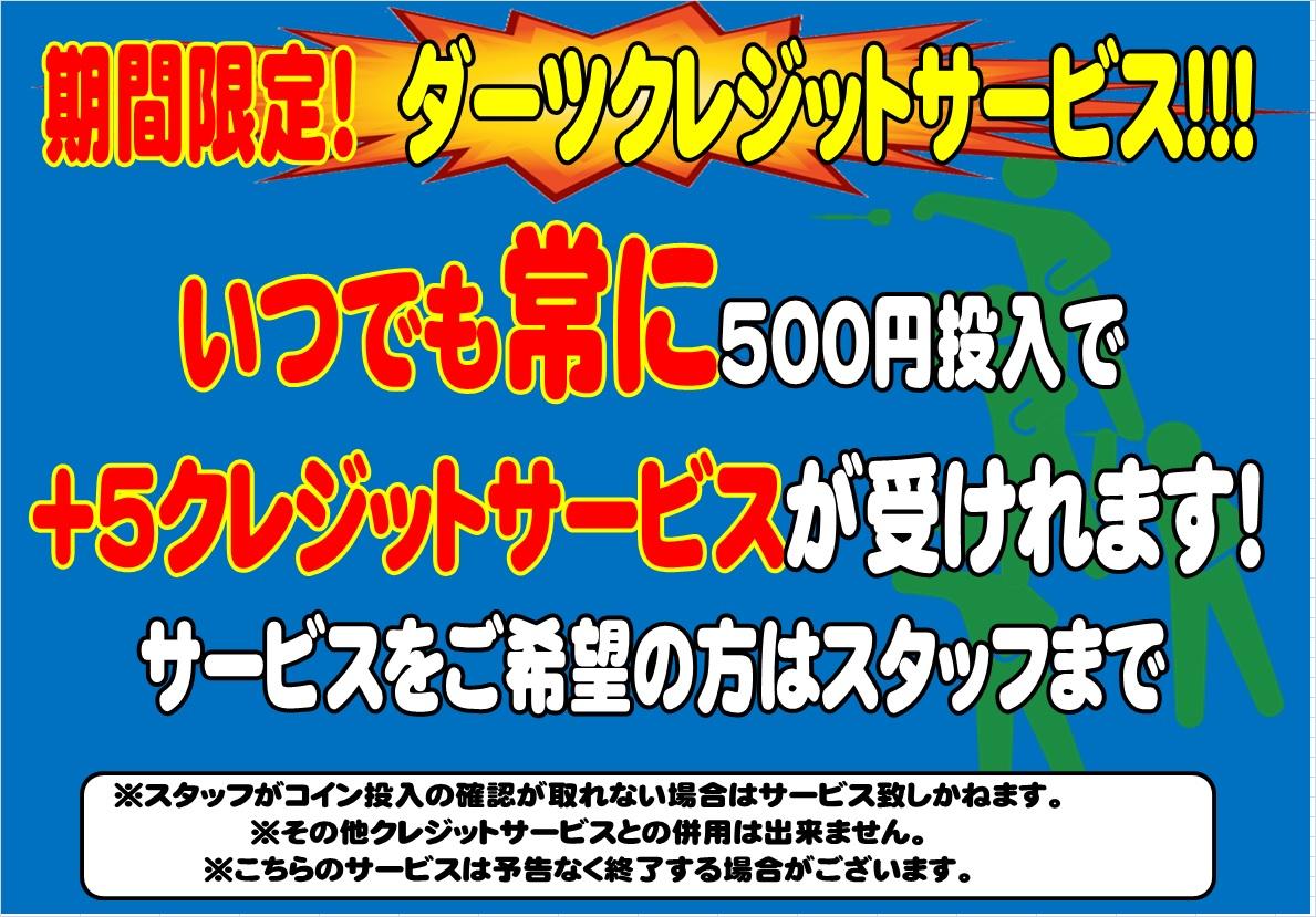 ダーツ500円5クレ