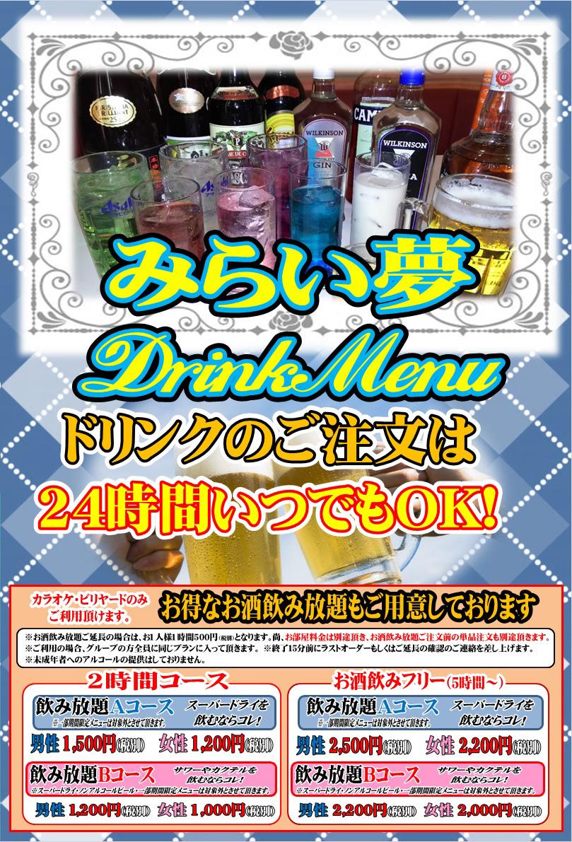 津志田店ドリンクメニュー1